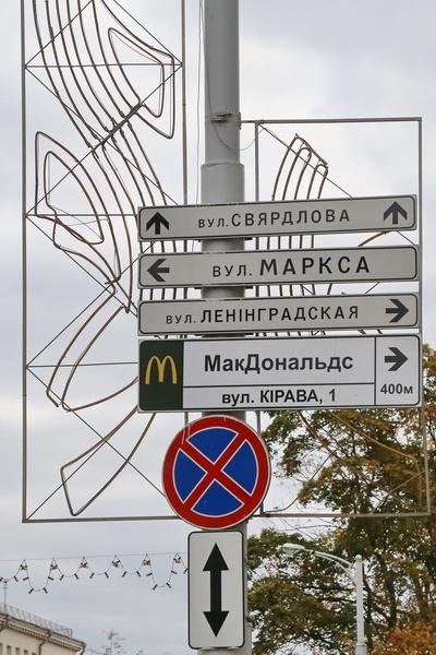 Minsk-2016_068_resize